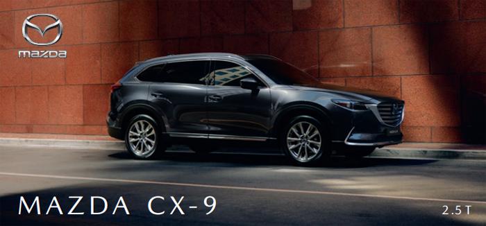 9 фирменных технологий в кроссовере Mazda CX-9