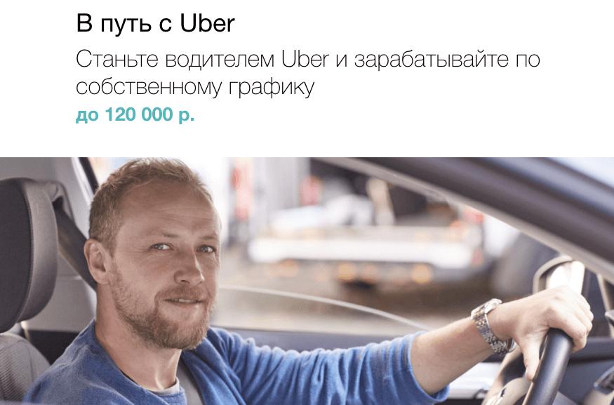 Как начать работать в Uber Такси